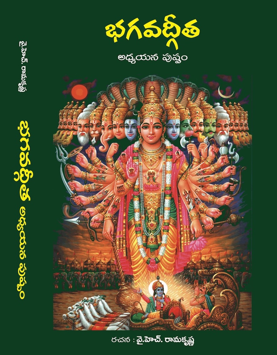 Bhagawadh Geetha Adhyayana Pushpam - Front Cover